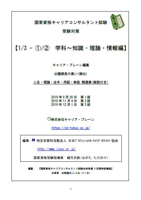 学科~知識・理論・情報編