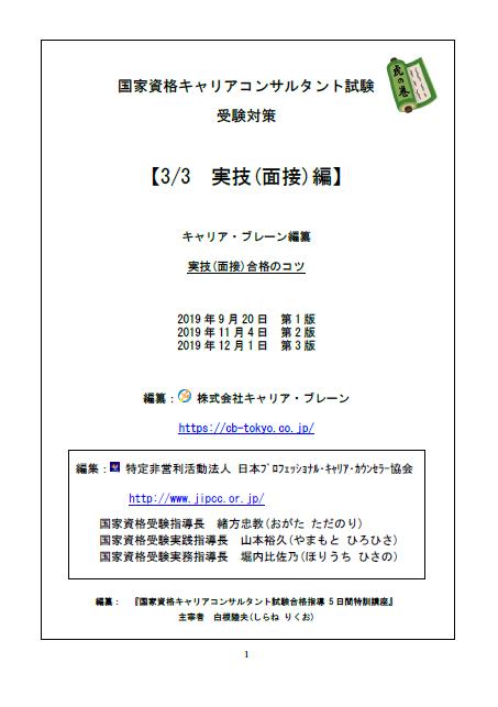 キャリアコンサルタント試験受験対策 実技(面接)編