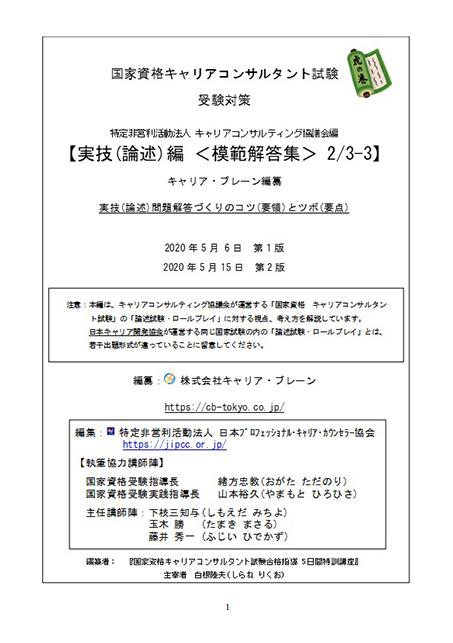 キャリアコンサルタント試験受験対策 2_3-3実技(論述)編-模範回答集