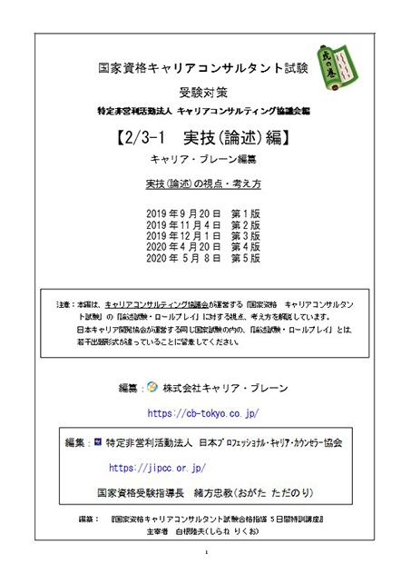 キャリアコンサルタント試験受験対策 2_3-1実技(論述)編