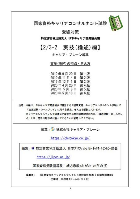 キャリアコンサルタント試験受験対策 2_3-2実技(論述)編