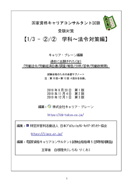 キャリアコンサルタント試験受験対策 学科~法令対策編