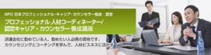 NPO 日本プロフェッショナル・キャリア・カウンセラー協会認定 プロフェッショナル人材コーディネーター/認定キャリア・カウンセラー養成講座