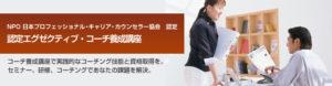 NPO 日本プロフェッショナル・キャリア・カウンセラー協会認定 認定エクゼクティブ・コーチ養成講座
