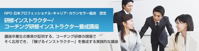 NPO 日本プロフェッショナル・キャリア・カウンセラー協会認定 研修インストラクター/コーチラング研修インストラクター養成講座