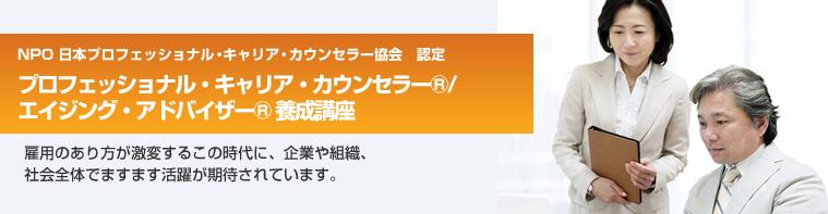 NPO 日本プロフェッショナル・キャリア・カウンセラー協会認定  プロフェッショナル・キャリア・カウンセラー🄬/エイジング・アドバイザー🄬養成講座