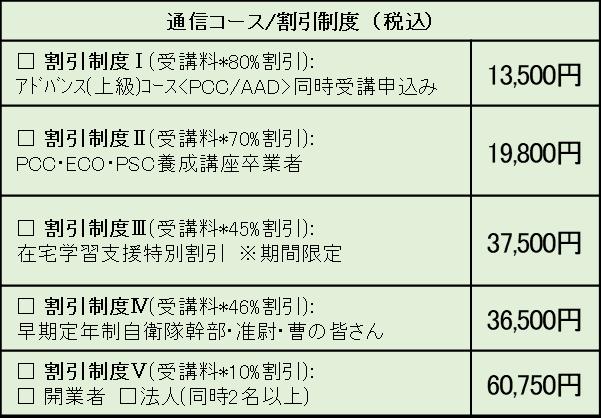 通信コース/割引制度一覧(税込)