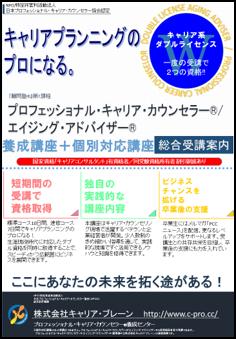 PCC/AAD講座パンフレット