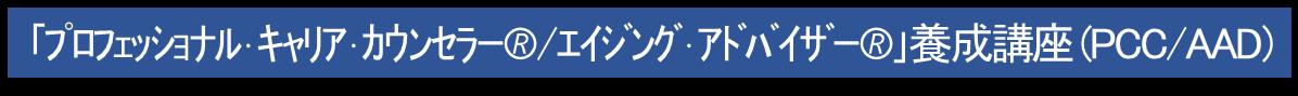 プロフェッショナル・キャリア・カウンセラー/エイジング・アドバイザー養成講座(PCC/AAD)