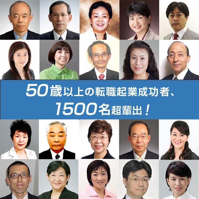 50歳以上の転職起業成功者、1500名超輩出!